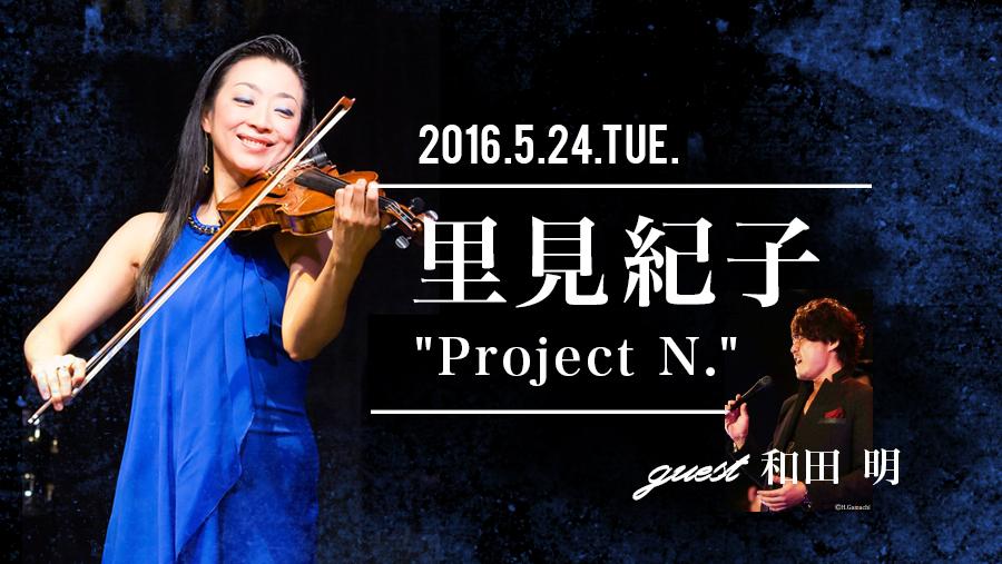 """里見紀子 """"Project N."""""""