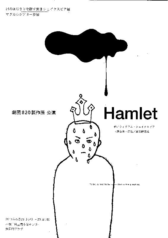 マグカルシアター参加 劇団820製作所×河のはじまりを探す旅3 『Hamlet』