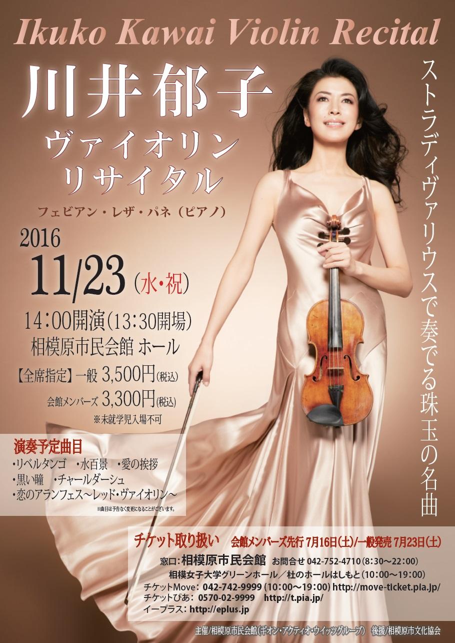 川井郁子ヴァイオリンリサイタル ストラディヴァリウスで奏でる珠玉の名曲