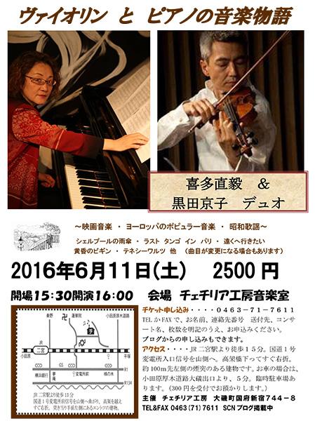 ヴァイオリンとピアノの音楽物語~映画音楽・ヨーロッパのポピュラー音楽・昭和の歌謡~