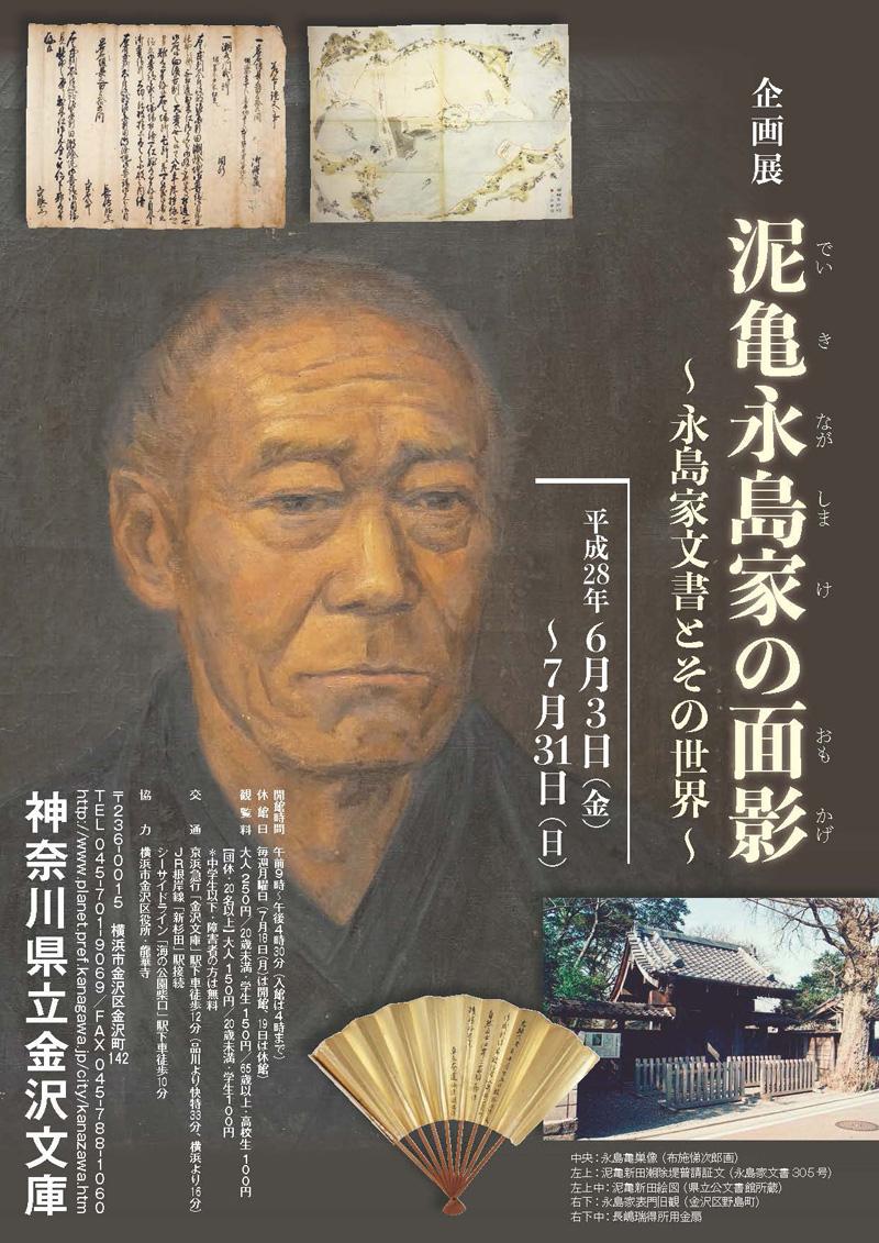 企画 展「泥亀永島家の面影~永島家文書とその世界~」