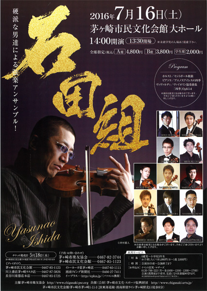 「石田組」-硬派な男達による弦楽アンサンブル-