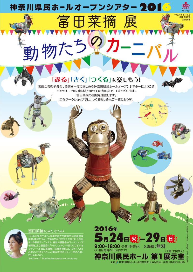 神奈川県民ホールオープンシアター2016 富田菜摘 展「動物たちのカーニバル」