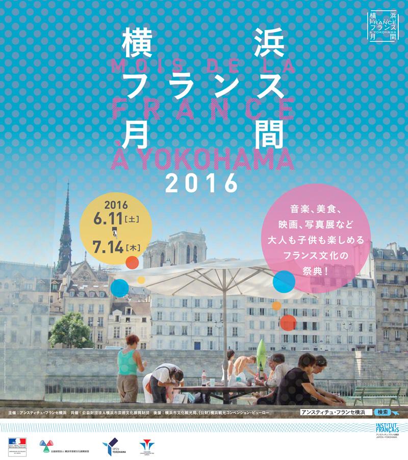 横浜フランス月間2016