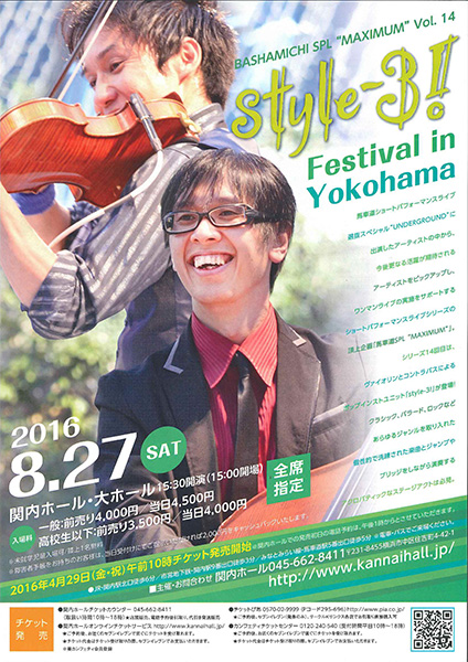 "BASHAMICHI SPL ""MAXIMUM""Vol.14style-3! Festival in Yokohama"