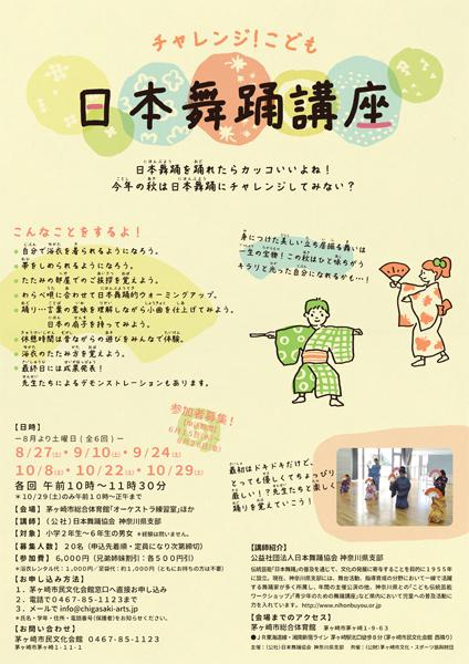 チャレンジ!こども日本舞踊講座
