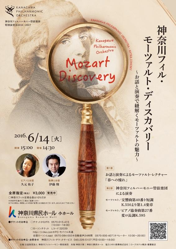 神奈川フィル・モーツァルト・ディスカバリー