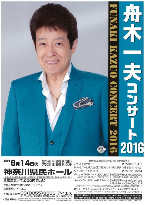 舟木一夫コンサート2016
