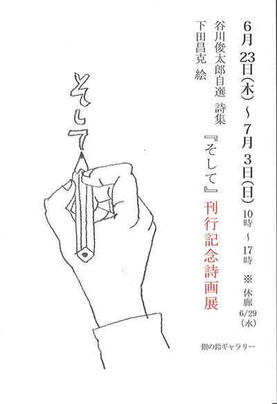 『そして』刊行記念詩画展