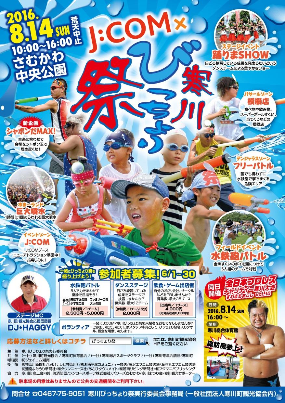J:COM×寒川びっちょり祭