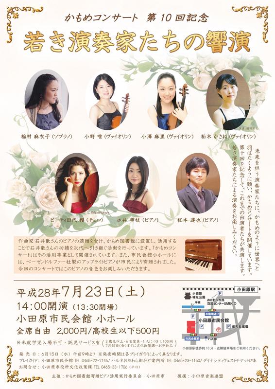 かもめコンサート 第10回記念 ~若き演奏家たちの響演~