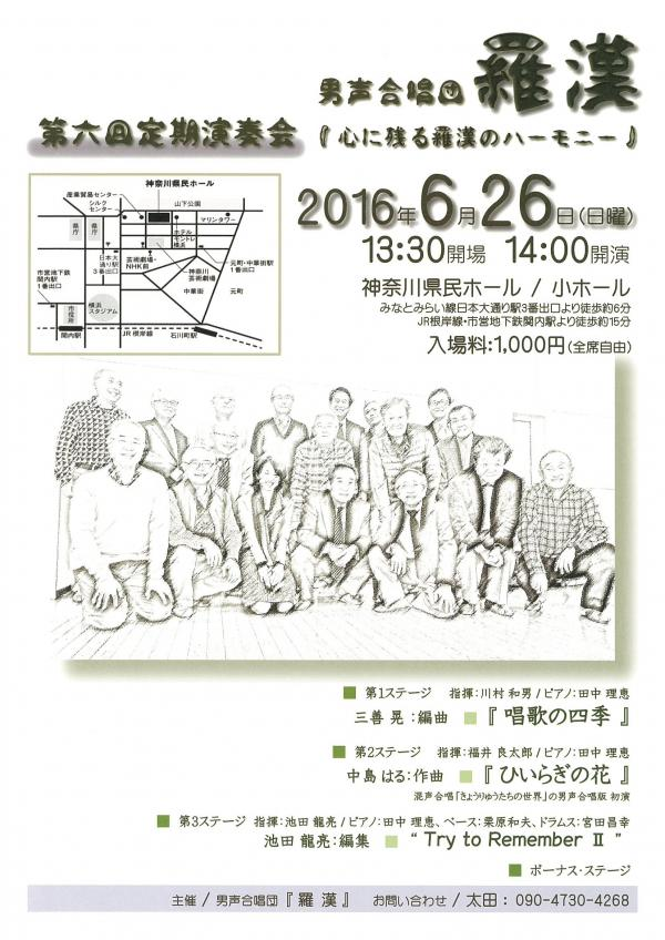 男声合唱団「羅漢」 第6回定期演奏会