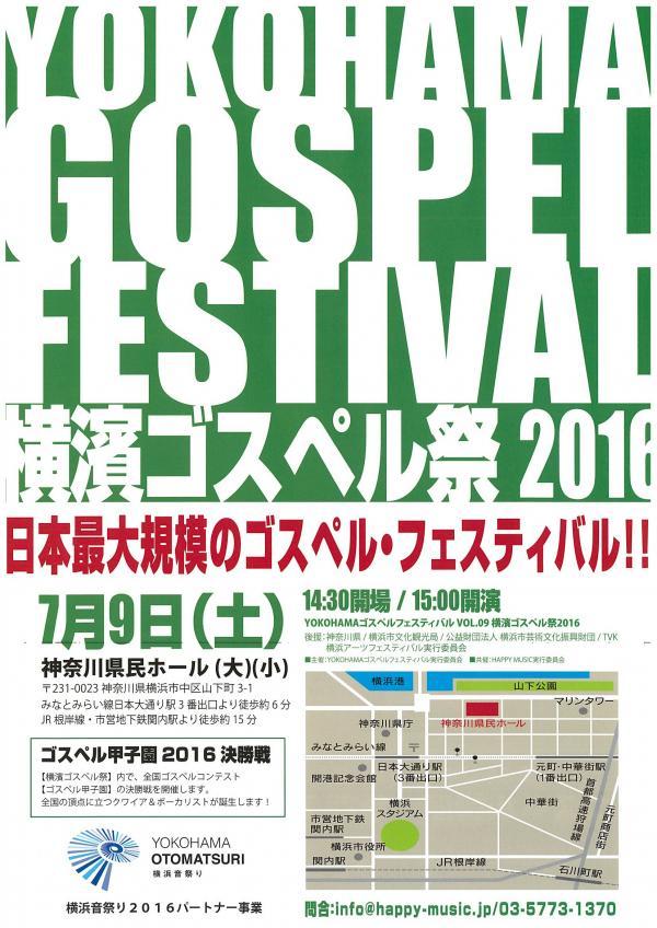 YOKOHAMAゴスペルフェスティバル VOL.09 横濱ゴスペル祭2016