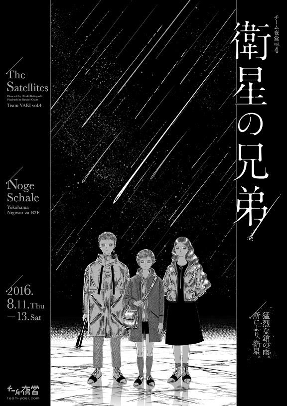 チーム夜営Vol.4『衛星の兄弟』