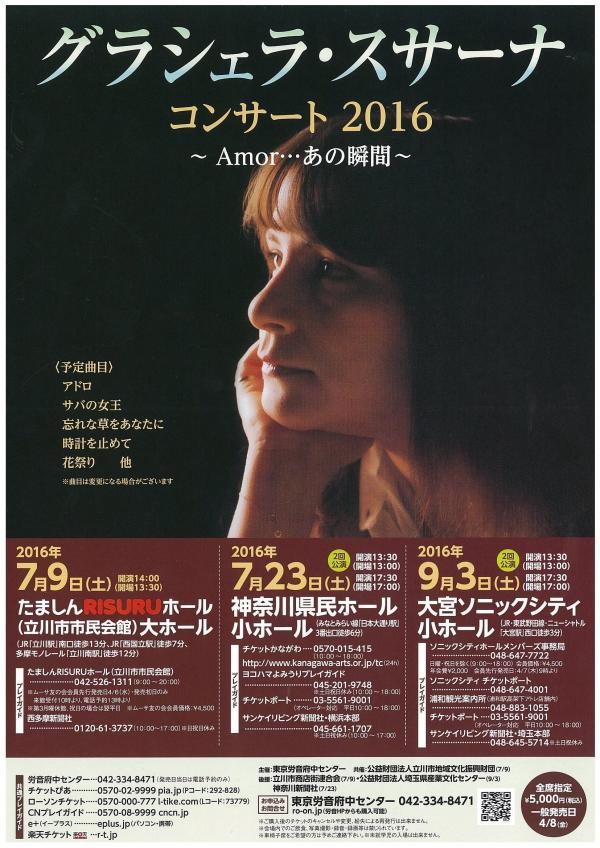 グラシェラ・スサーナ コンサート2016 ~Amor・・・あの瞬間~