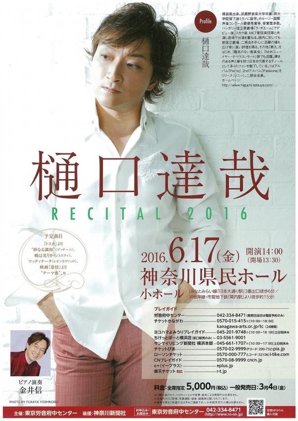 樋口達哉 RECITAL 2016