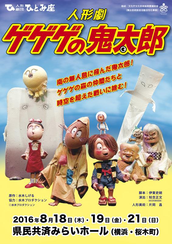 人形劇団ひとみ座 「ゲゲゲの鬼太郎」