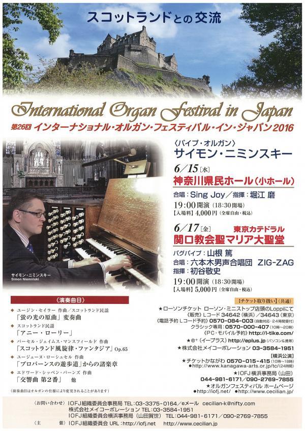 第26回「インターナショナル・オルガン・フェスティバル・イン・ジャパン」2016 横浜公演