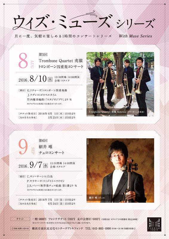 ウィズ・ミューズ シリーズ 第6回 細井唯 チェロコンサート
