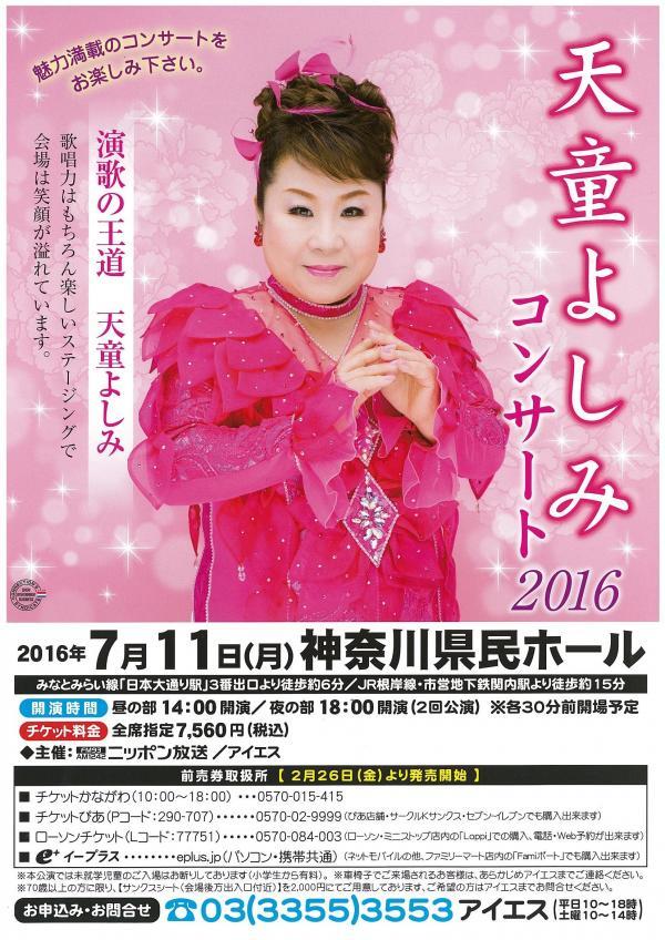 天童よしみコンサート2016