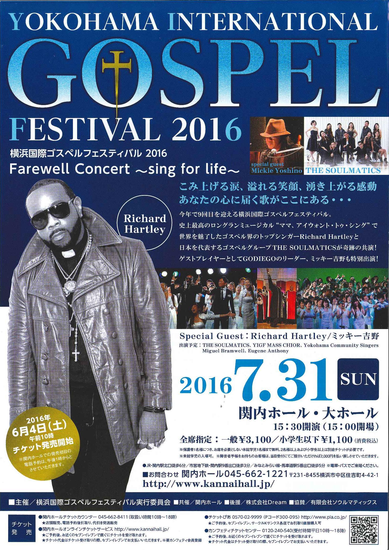 横浜国際ゴスペルフェスティバル2016 Farewell Concert~sing for life~