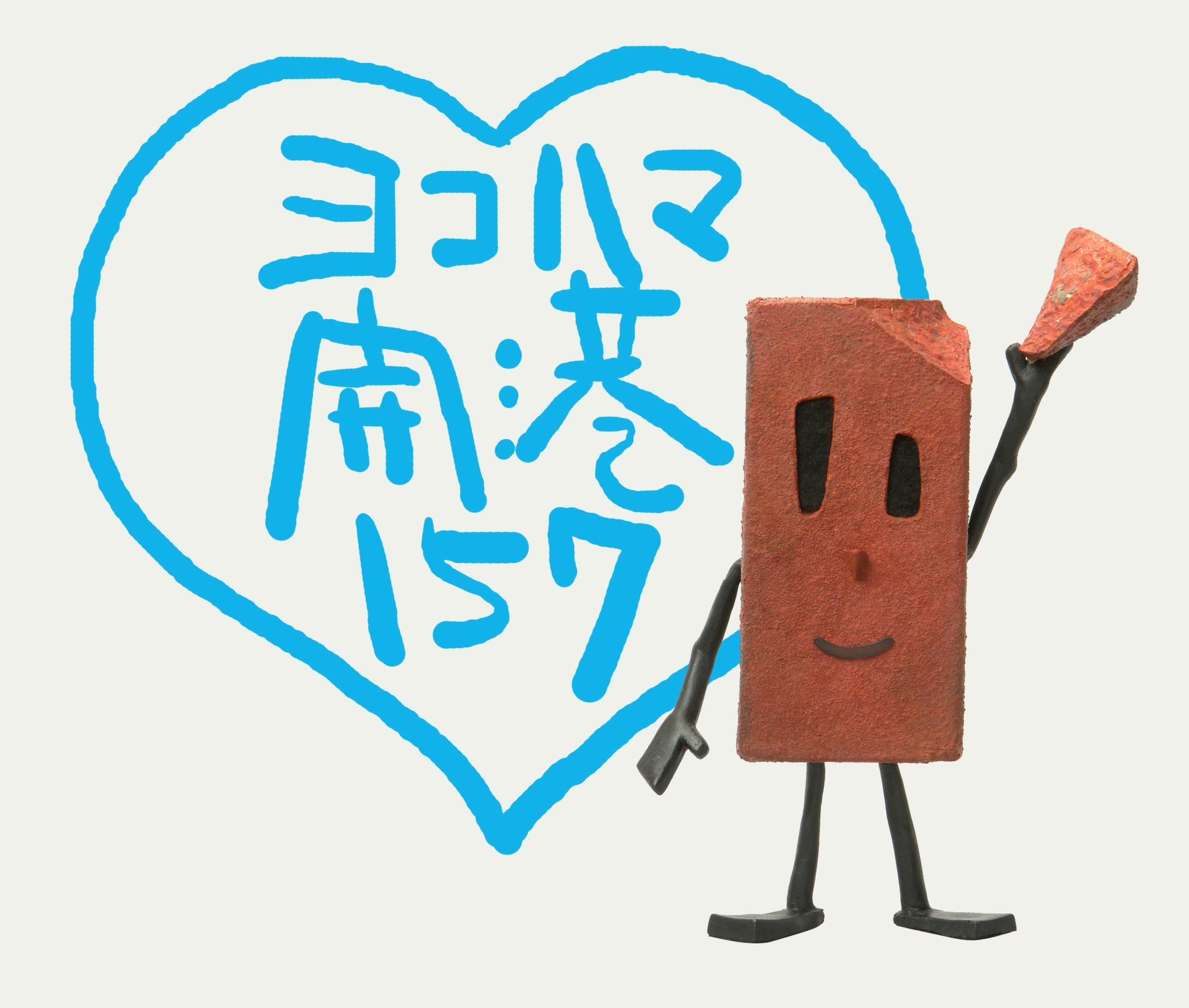 「ハーバーテイル×横浜開港記念」イベント開催!