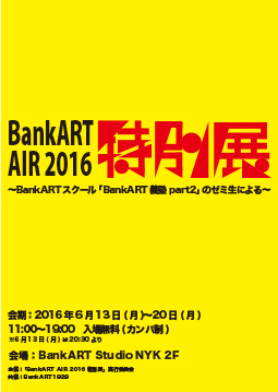 BankART AIR 2016 特別展  ~BankARTスクール「BankART義塾 part2」のゼミ生による~