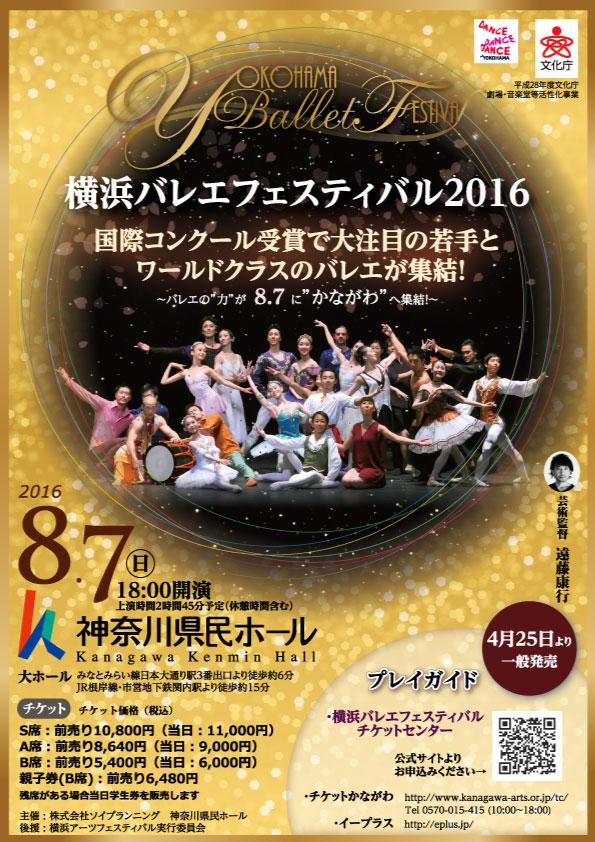 """横浜バレエフェスティバル2016 ~バレエの""""力""""が8.7に""""かながわ""""へ集結!~"""