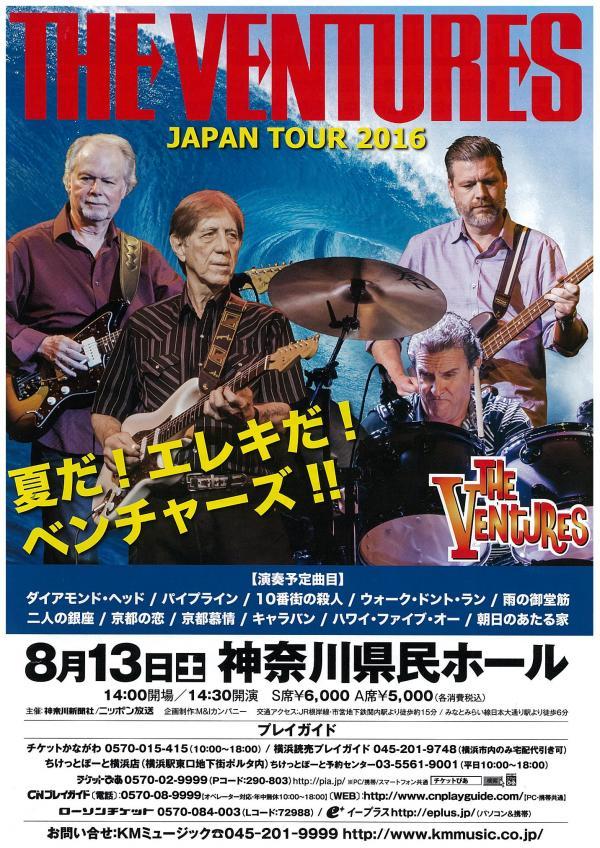 ベンチャーズ ジャパン・ツアー2016