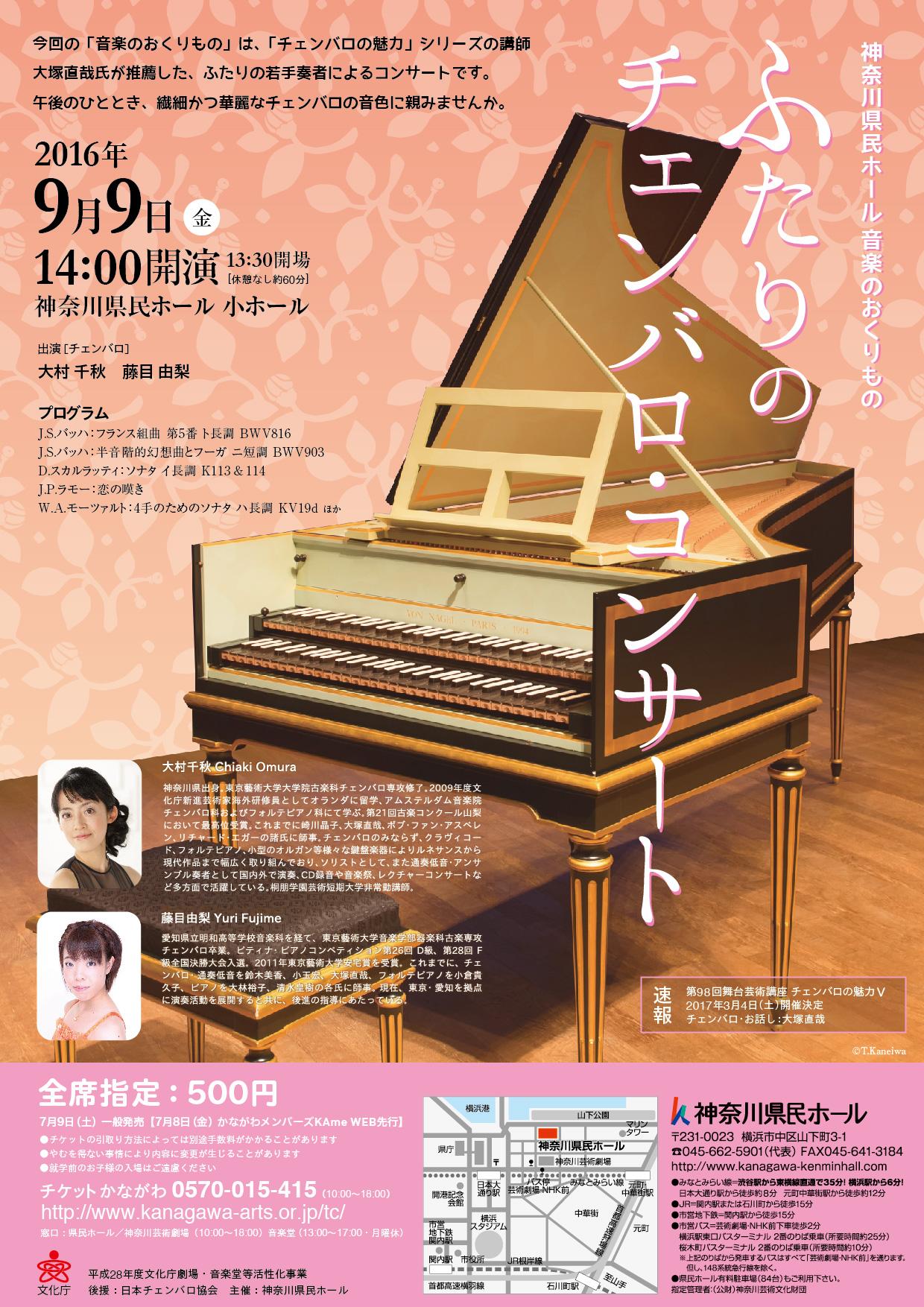 神奈川県民ホール 音楽のおくりもの ふたりのチェンバロ・コンサート