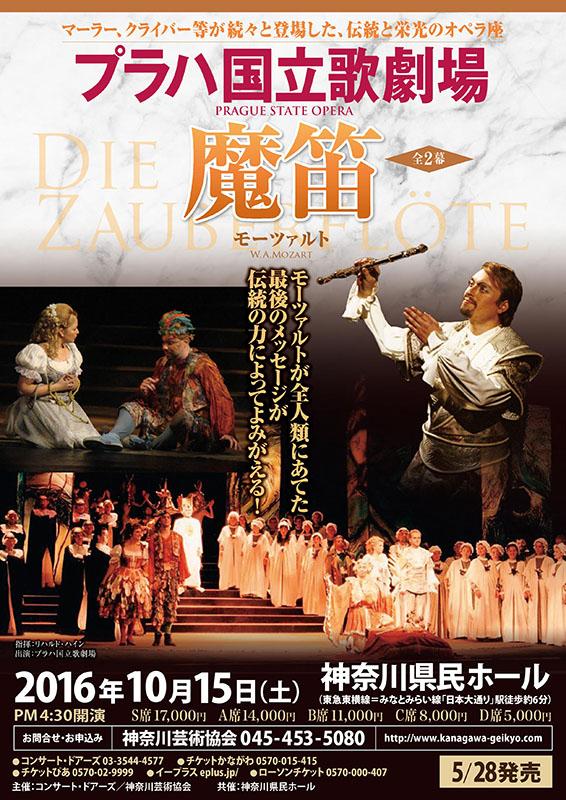 プラハ国立歌劇場 モーツァルト作曲 『魔笛』 全2幕