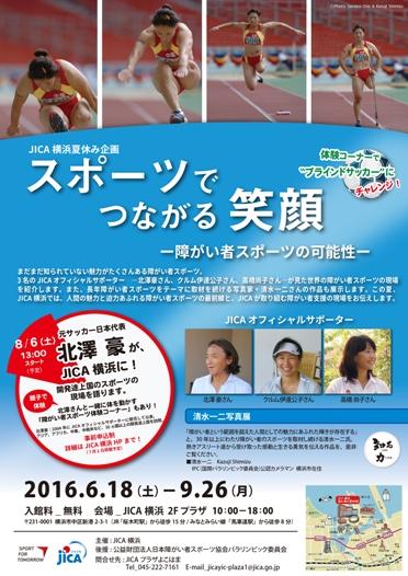 元・サッカー日本代表・北澤豪さんがJICA横浜に登場!!