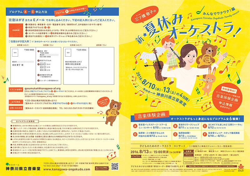 三ツ橋敬子の「新☆夏休みオーケストラ!」 みんなでワクワク!編 ~関連企画~