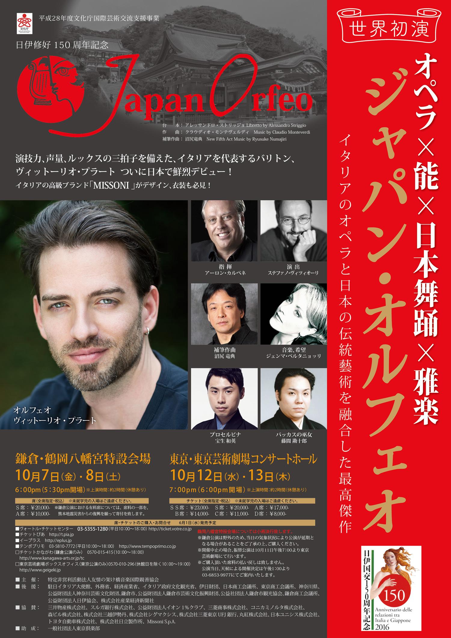 1. Japan Orfeo flier 表3