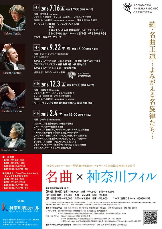 神奈川フィルハーモニー管弦楽団 定期演奏会 県民ホールシリーズ 第9回 ~ゲッツェルの新たな境地。ロシア・プログラム~