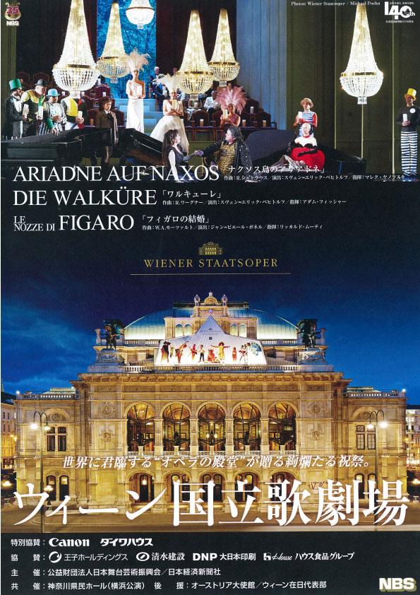 ウィーン国立歌劇場 2016年日本公演 W.A.モーツァルト作曲 『フィガロの結婚』 全4幕