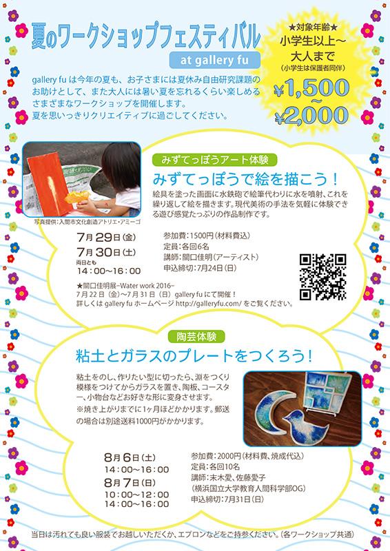 和紙アート体験|A.紙すきで絵を描こう!/B.和紙でブックカバーをつくろう!