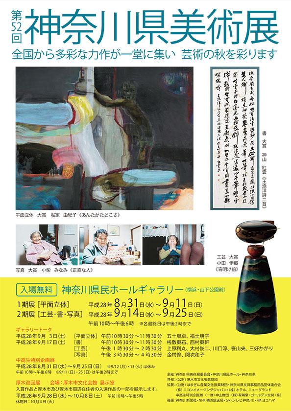 第52回神奈川県美術展  2期展[工芸・書・写真]