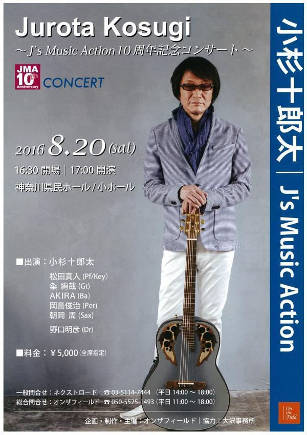 小杉十郎太 J's Music Action 10周年記念コンサート