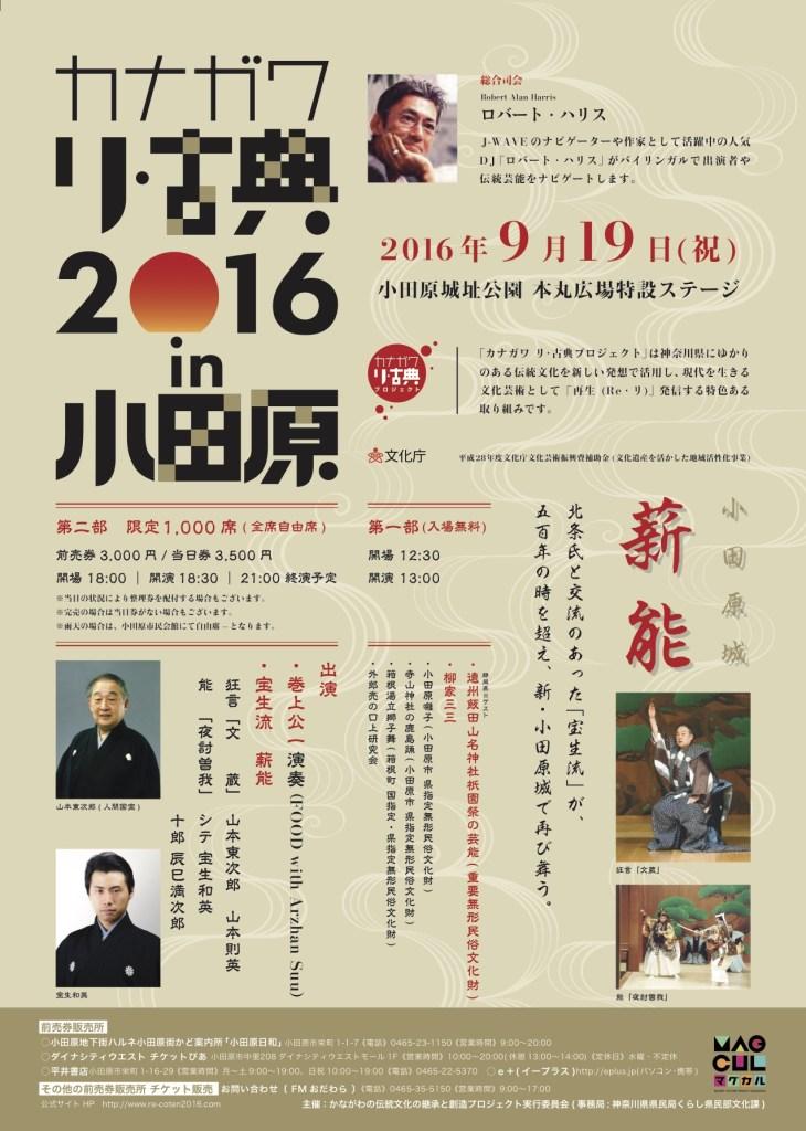 カナガワ リ・古典2016 in 小田原