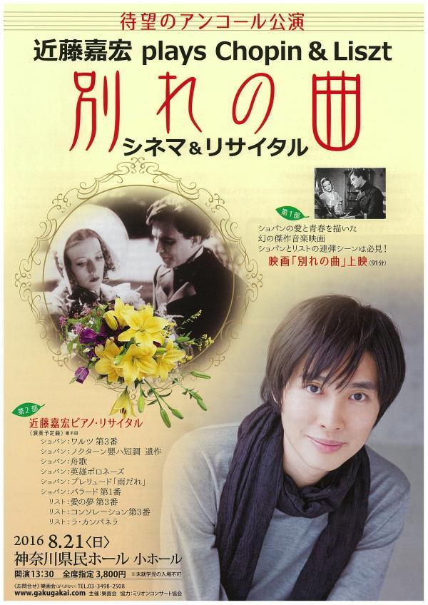 「別れの曲」シネマ&リサイタル 近藤嘉宏 plays ショパン&リスト