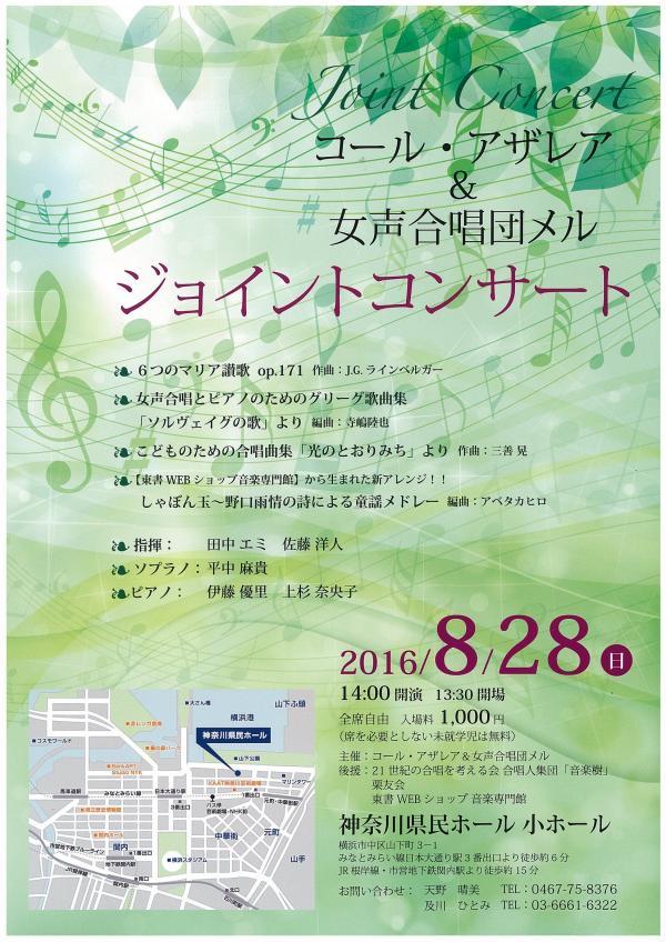 コール・アザレア&女声合唱団メル ジョイントコンサート