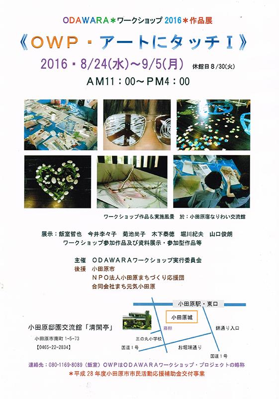 ODAWARAワークショップ2016作品展  《OWP・アートにタッチⅠ》