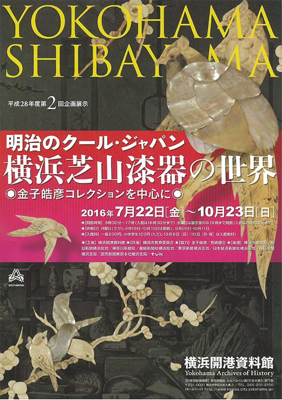 明治のクール・ジャパン 横浜芝山漆器の世界 -金子皓彦コレクションを中心に-