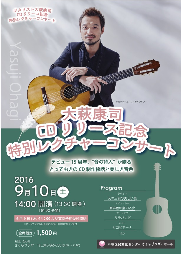 大萩康司 CDリリース記念 特別レクチャーコンサート