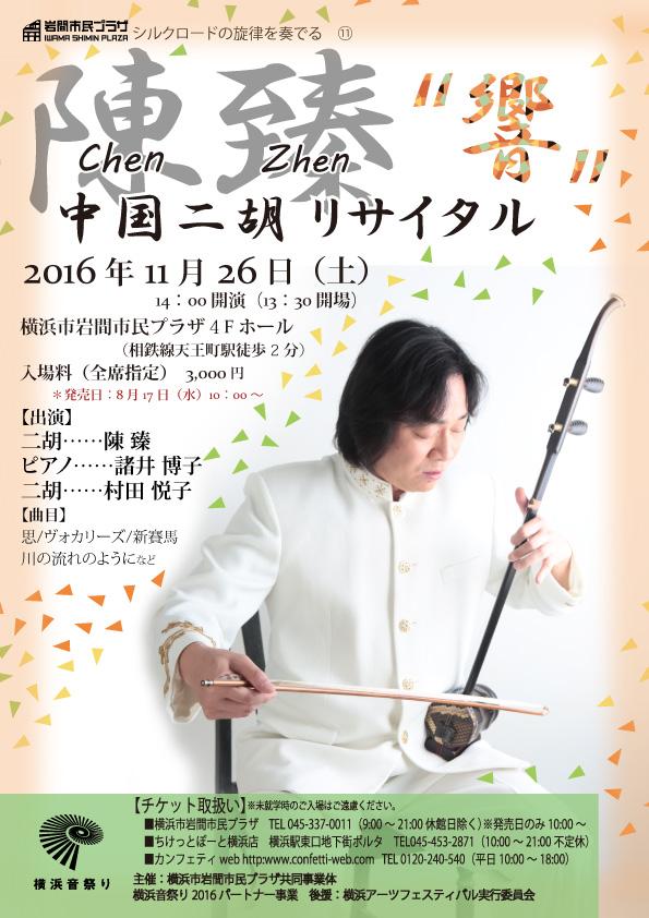 シルクロードの旋律を奏でる11 『陳臻 中国二胡リサイタル』