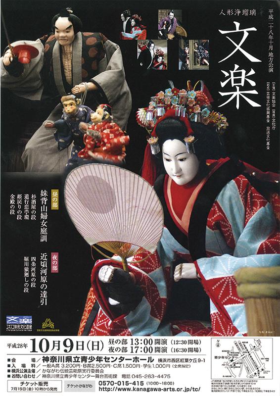 かながわ伝統芸能祭「人形浄瑠璃文楽」公演