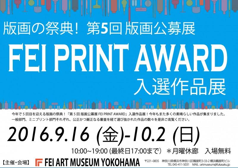 第5回 FEI PRINT AWARD 入選作品展