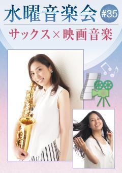 水曜音楽会 #35 サックス×映画音楽