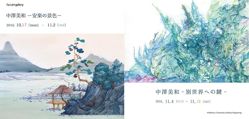 中澤美和 -安楽の景色- 展